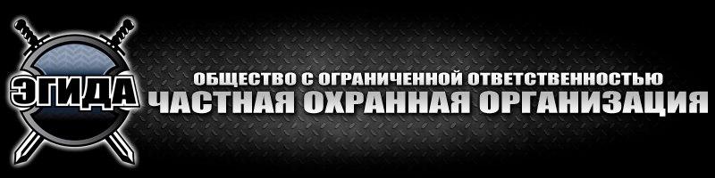 ООО ЧОО«ЭГИДА»
