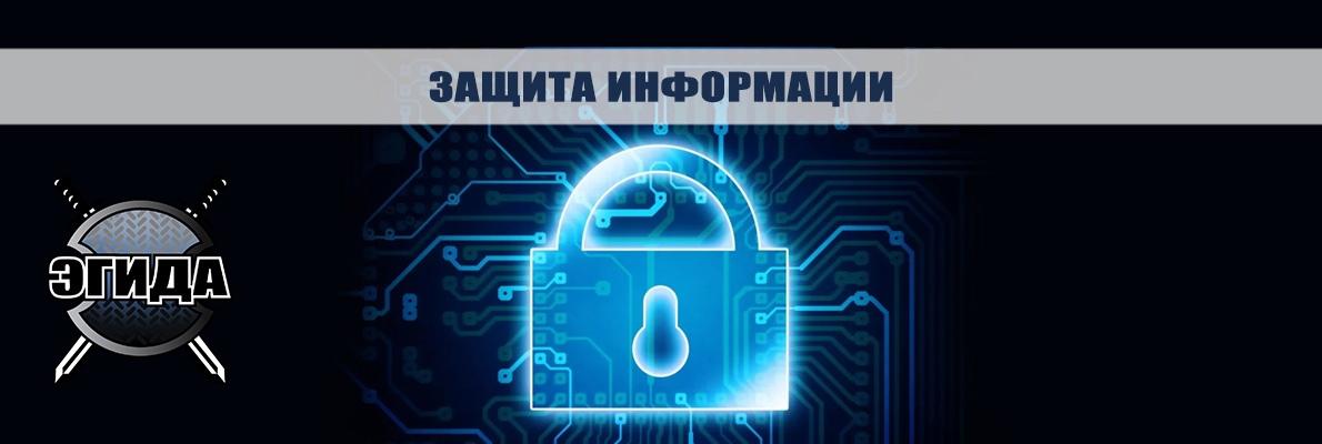 Проведение консультаций по вопросам защиты информации