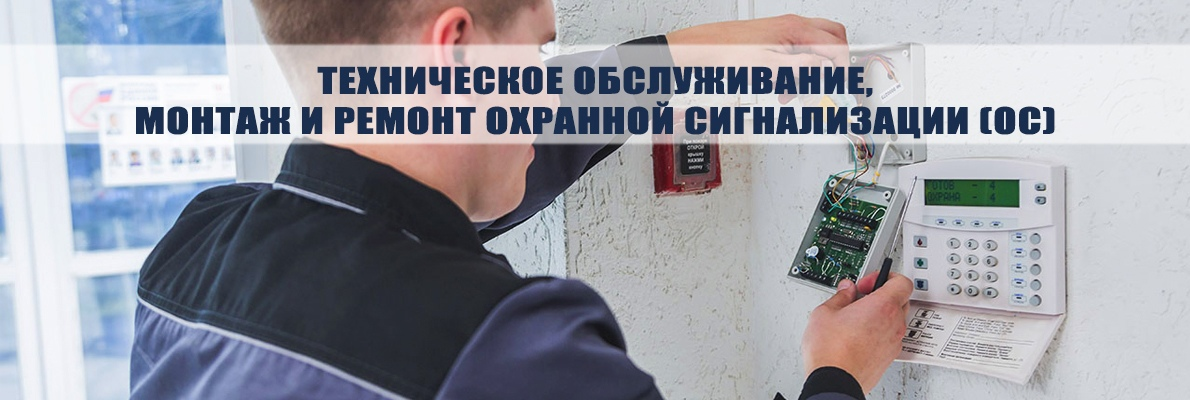 Техническое обслуживание, монтаж и ремонт охранной сигнализации (ОС)