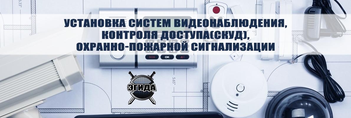 Установка систем видеоконтроля, охранно-пожарной сигнализации