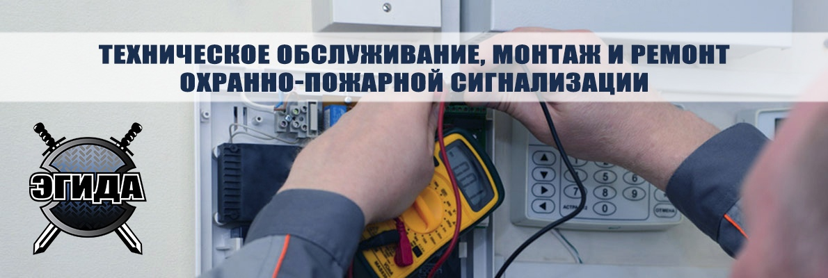 Техническое обслуживание, монтаж и ремонт охранно-пожарной сигнализации