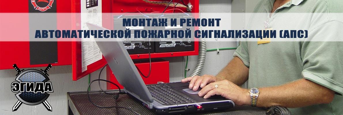 Монтаж и ремонт автоматической пожарной сигнализации (АПС)